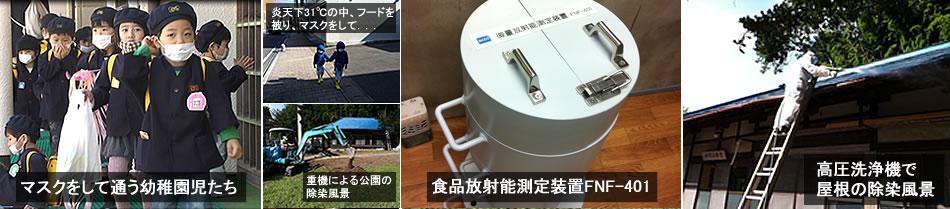 NPO法人TEAM二本松「市民放射能測定室」